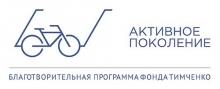 """При поддержке программы """"Активное поколение"""" Фонда Тимченко"""