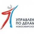 Управление по делам молодёжи Новосибирской области