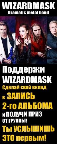 Специальная афиша проекта WIZARDMASK для акции по сбору средств