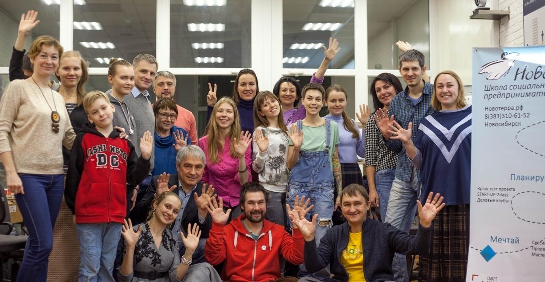 Участники Осенней сессии ШСП Новотерра и хакатона социальной анимации БизнесPRODOBRO